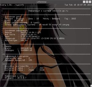 Ubuntu информация о системе