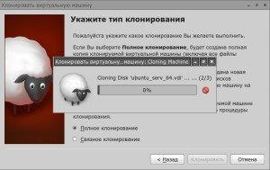 virtualbox clone