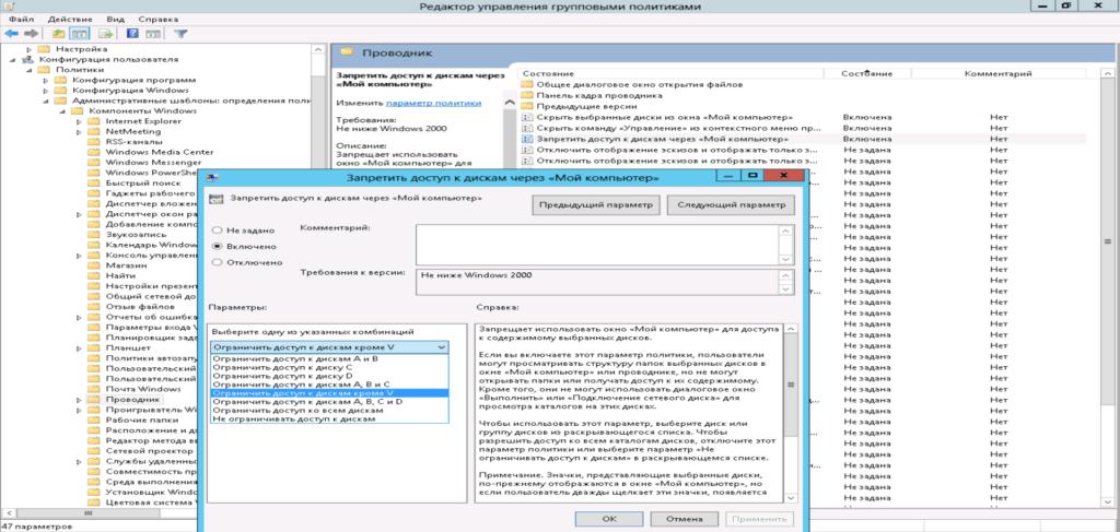 Ограничивем доступ к дискам на терминальном сервере